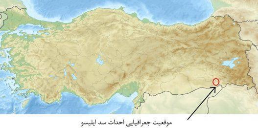 موقعیت جغرافیایی احداث سد ایلیسو